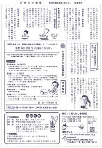 ファイル 432-4.jpg