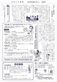 ファイル 441-4.jpg